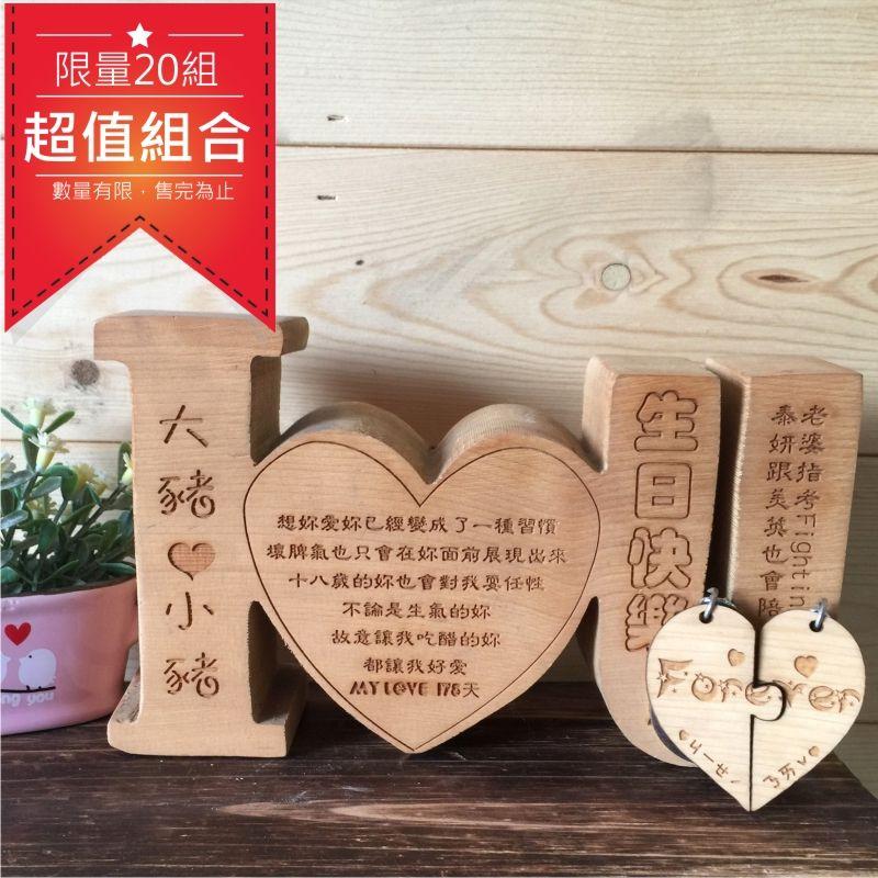文青情侶組合【客製化木雕IOU造型 + 客製化愛心情侶對飾】
